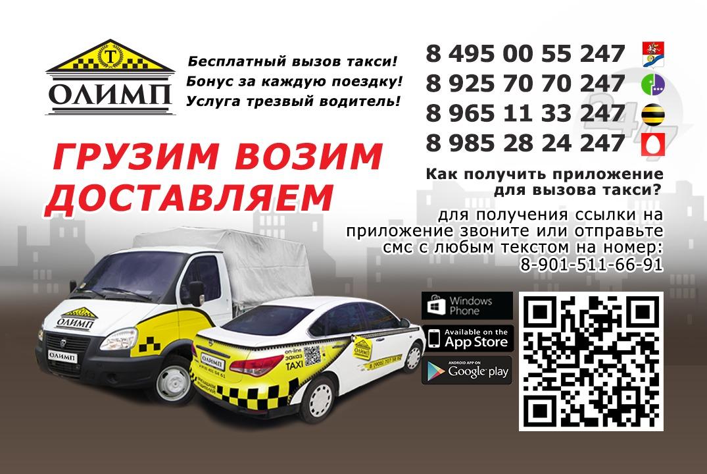 Такси олимп отзывы водителей